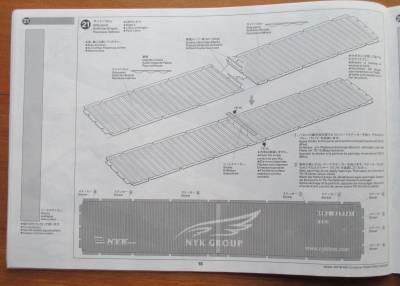 コンテナ サイドパネル組み立て図