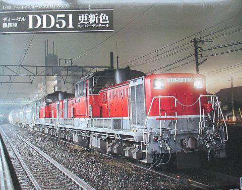 アオシマ 1/45 DD51 更新色 パッケージ