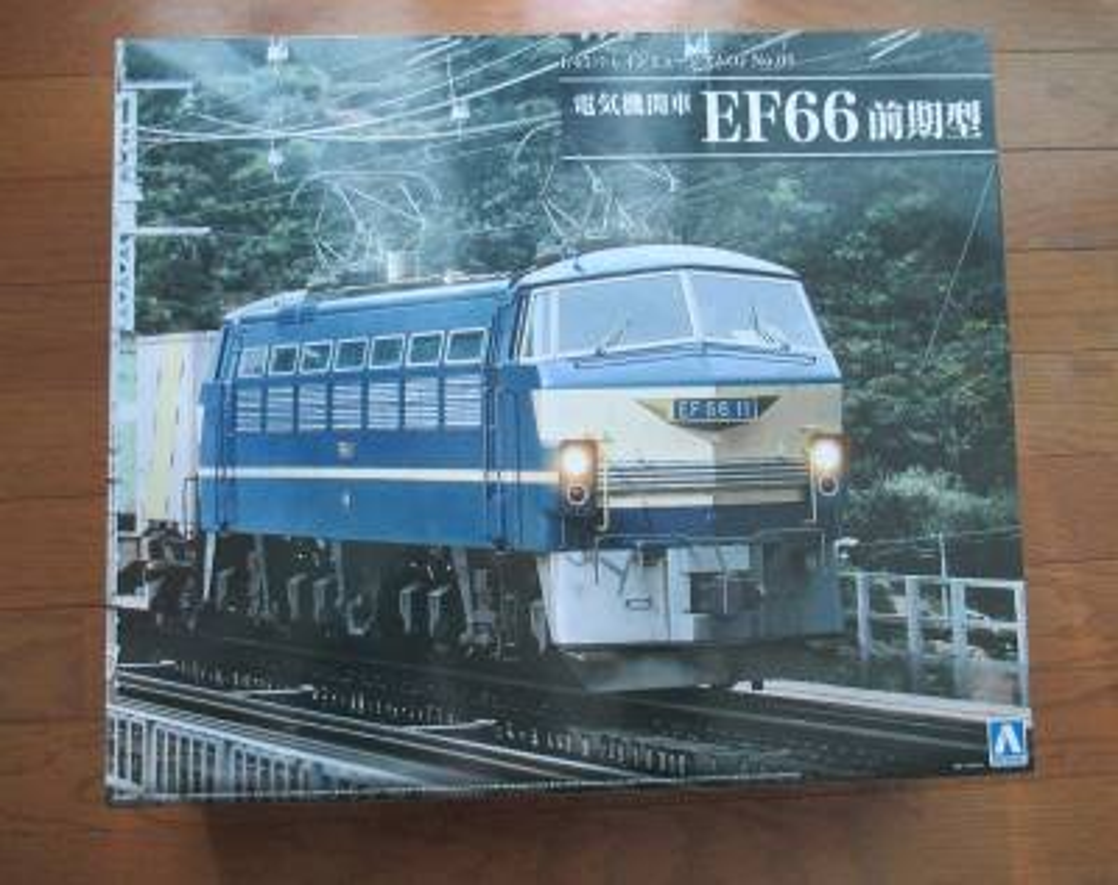 アオシマ 1/45 EF66 前期型 パッケージ
