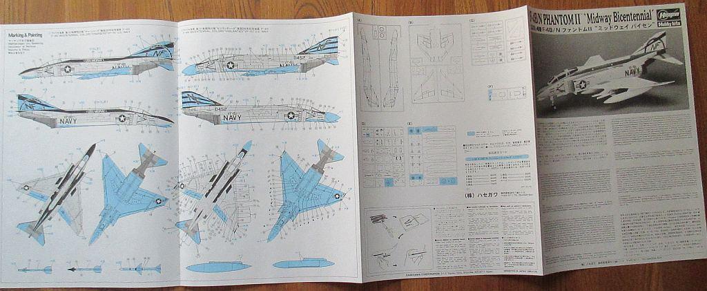 ハセガワ F-4B/N ファントムII 組み立て説明図