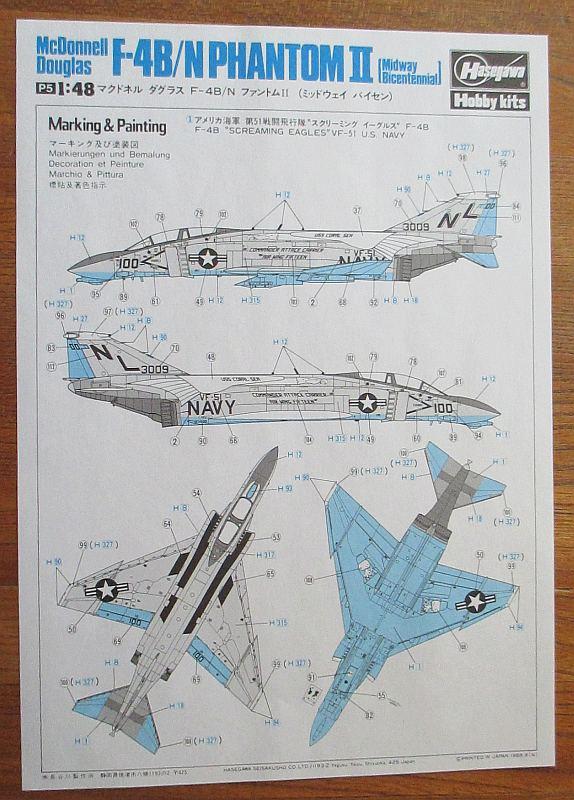 ハセガワ F-4B/N ファントムII カラーリング図