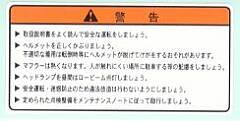 GSX1100S用CAUTIONラベル