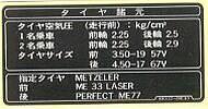 GSX1100S用タイヤ諸元ラベル
