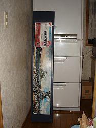 ニチモ 1/200 戦艦大和