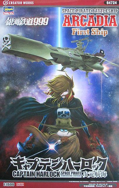 宇宙海賊戦艦 アルカディア 一番艦