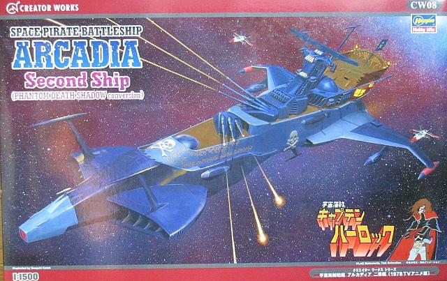 宇宙海賊戦艦 アルカディア 二番艦