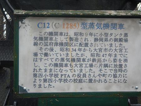 C1285案内板