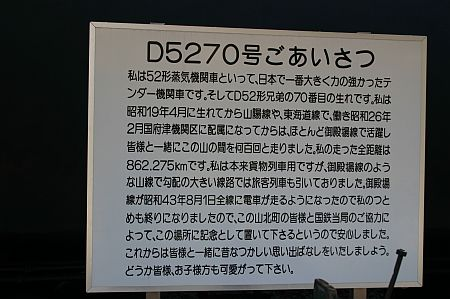 D5270機関車 案内板